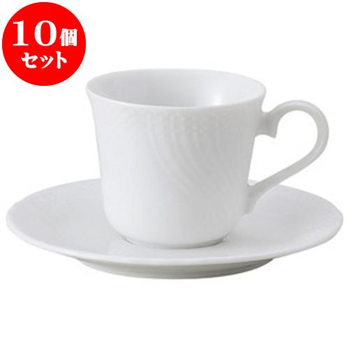 10個セット 洋陶オープン ストリームホワイト コーヒー碗皿 [ 碗 7.8 x 6.7cm ・ 170cc ][ 皿 14.8 x 1.8cm ] 料亭 旅館 和食器 飲食店 業務用