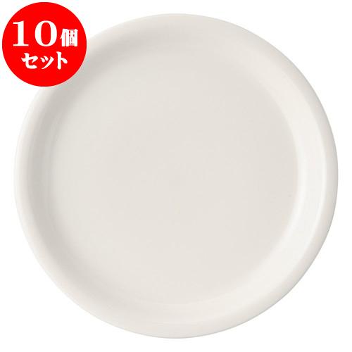 10個セット 洋陶オープン ボーンセラム 10吋ディナー [ 24.5 x 2.5cm ] 料亭 旅館 和食器 飲食店 業務用