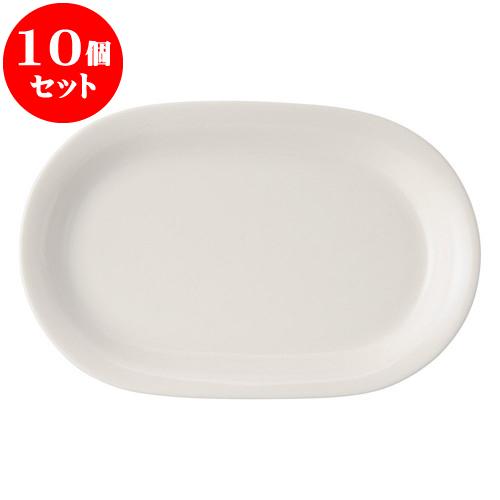 10個セット 洋陶オープン ボーンセラム 26.5cmプラター [ 26.7 x 17.2 x 3cm ] 料亭 旅館 和食器 飲食店 業務用