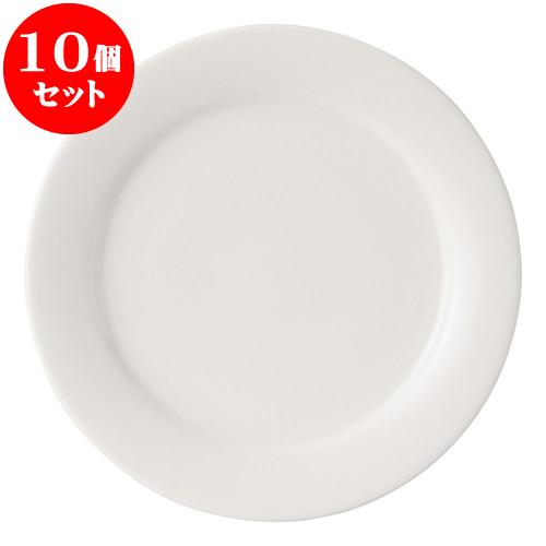 10個セット 洋陶オープン シルキーボンN・R 10吋ディナー [ 26 x 2.3cm ] 料亭 旅館 和食器 飲食店 業務用