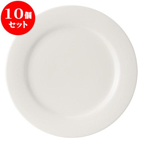 10個セット 洋陶オープン シルキーボンN・R 11吋ディナー [ 28.8 x 2.4cm ] 料亭 旅館 和食器 飲食店 業務用