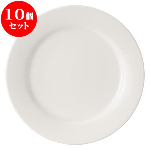 10個セット 洋陶オープン シルキーボンN・R 12吋チョップ [ 30.5 x 2.6cm ] 料亭 旅館 和食器 飲食店 業務用