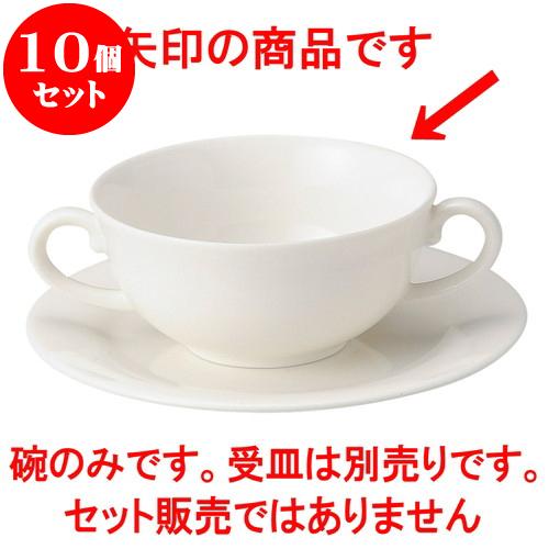 10個セット 洋陶オープン シルキーボンN・R ブイヨン碗 [ 11.5 x 5.3cm ・ 300cc ] 料亭 旅館 和食器 飲食店 業務用