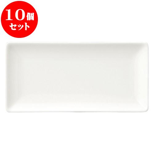 10個セット 洋陶オープン ニューボンエステート 24cm長角皿 [ 24 x 11.5 x 2.1cm ] 料亭 旅館 和食器 飲食店 業務用