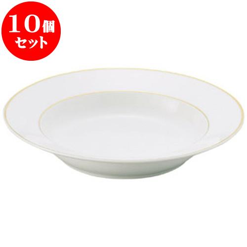 10個セット 洋陶オープン ニューゴールドライン 24cmリムスープ [ 24 x 4.3cm ] 料亭 旅館 和食器 飲食店 業務用