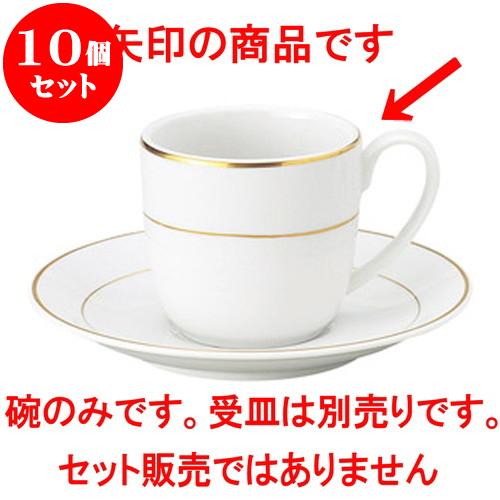 10個セット 洋陶オープン ニューゴールドライン コーヒー碗 [ 7.1 x 6.5cm ・ 170cc ] 料亭 旅館 和食器 飲食店 業務用