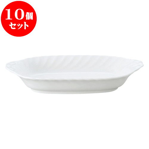 10個セット 洋陶オープン エクセラホワイト グラタン [ 23 x 13 x 4cm ] 料亭 旅館 和食器 飲食店 業務用