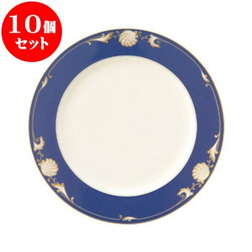 10個セット 洋陶オープン NBロイヤルシェル 9吋ミート皿 [ 23 x 2cm ] 料亭 旅館 和食器 飲食店 業務用