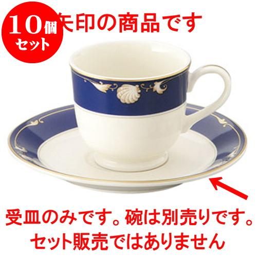 10個セット 洋陶オープン NBロイヤルシェル コーヒー受皿 [ 15.3cm ] 料亭 旅館 和食器 飲食店 業務用