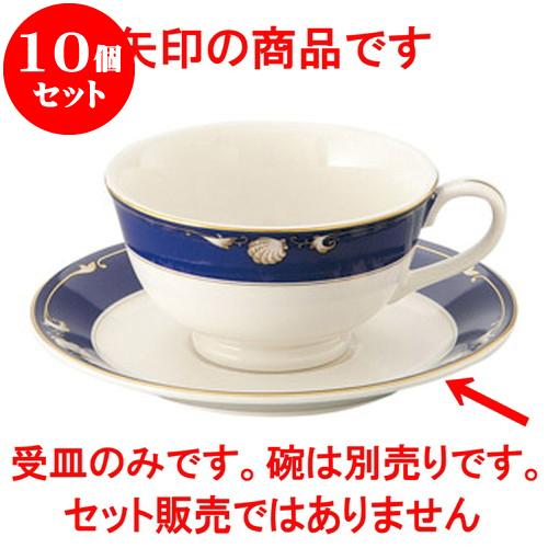 10個セット 洋陶オープン NBロイヤルシェル ティー受皿 [ 15.3cm ] 料亭 旅館 和食器 飲食店 業務用