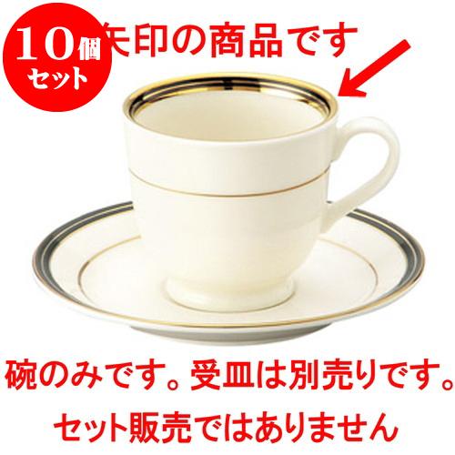 10個セット 洋陶オープン NBエンペラーブラック アメリカン碗 [ 220cc ] 料亭 旅館 和食器 飲食店 業務用