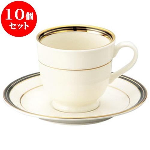 10個セット 洋陶オープン NBエンペラーブラック アメリカン碗皿 [ 碗 220cc 皿 8.6 x 7.6cm ] 料亭 旅館 和食器 飲食店 業務用