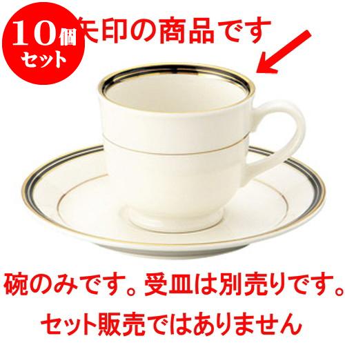 10個セット 洋陶オープン NBエンペラーブラック コーヒー碗 [ 180cc ] 料亭 旅館 和食器 飲食店 業務用