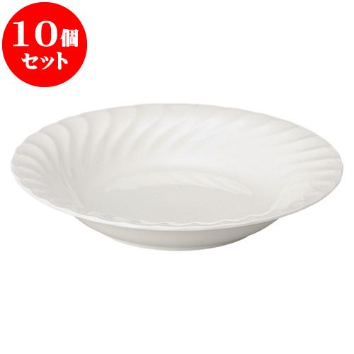 10個セット 洋陶オープン ウェーブ 9吋スープ [ 23 x 4.3cm ] 料亭 旅館 和食器 飲食店 業務用