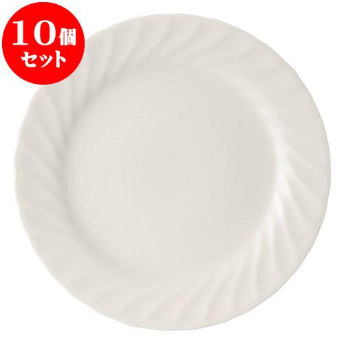 10個セット 洋陶オープン ウェーブ 9吋ミート [ 23cm ] 料亭 旅館 和食器 飲食店 業務用