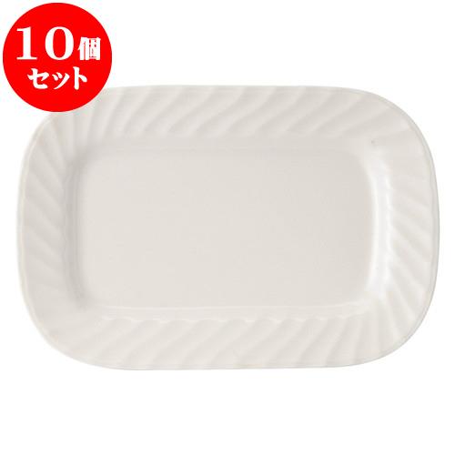10個セット 洋陶オープン ウェーブ 10吋プラター [ 26.6 x 17.7cm ] 料亭 旅館 和食器 飲食店 業務用