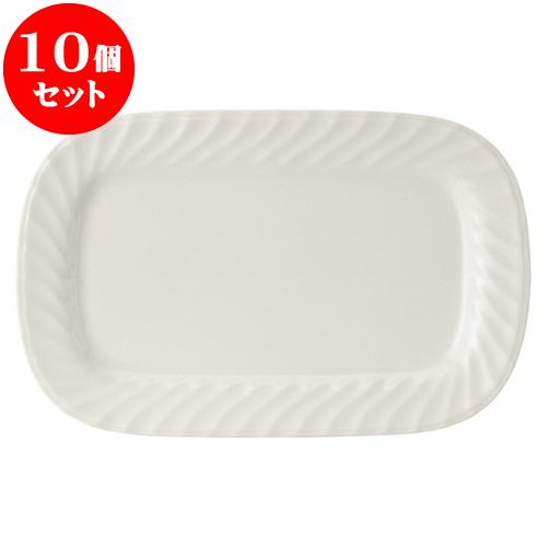 10個セット 洋陶オープン ウェーブ 14吋プラター [ 36.2 x 23.2cm ] 料亭 旅館 和食器 飲食店 業務用