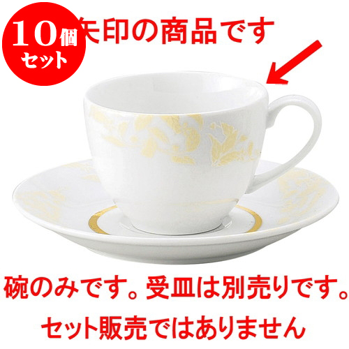 10個セット 洋陶オープン セレブ コーヒー碗 [ 10.7 x 8.3 x 6.1cm ・ 200cc ] 料亭 旅館 和食器 飲食店 業務用