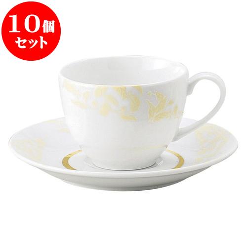 10個セット 洋陶オープン セレブ コーヒー碗皿 [ 15 x 8cm ] 料亭 旅館 和食器 飲食店 業務用