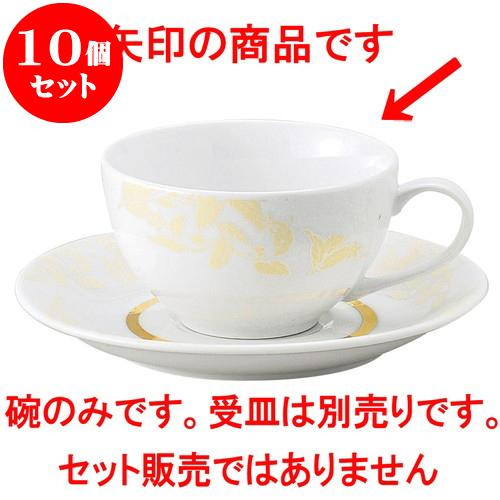 10個セット 洋陶オープン セレブ ティー碗 [ 11.9 x 9.5 x 5.6cm ・ 230cc ] 料亭 旅館 和食器 飲食店 業務用