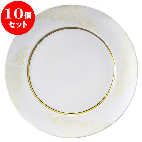 10個セット 洋陶オープン セレブ 27cmディナー [ 27 x 3.1cm ] 料亭 旅館 和食器 飲食店 業務用