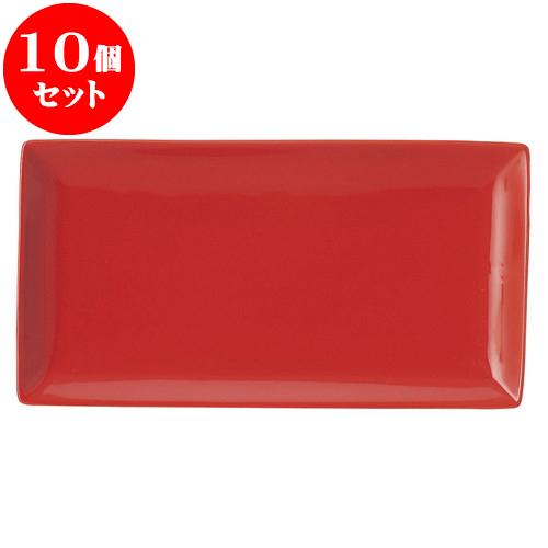 10個セット 洋陶オープン ブランシェ 赤27長角皿(ワイド) [ 27.5 x 14.5 x 2cm ] 料亭 旅館 和食器 飲食店 業務用