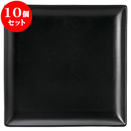 10個セット 洋陶オープン ブランシェ 黒 スクエアー24皿 [ 23.8 x 23.8 x 2.5cm ] 料亭 旅館 和食器 飲食店 業務用