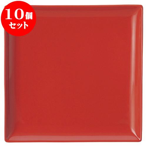 10個セット 洋陶オープン ブランシェ 赤 スクエアー24皿 [ 23.8 x 23.8 x 2.5cm ] 料亭 旅館 和食器 飲食店 業務用