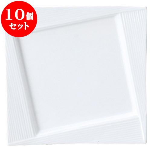 10個セット 洋陶オープン ブランシェ 白FUJI22プレート [ 22 x 22 x 3cm ] 料亭 旅館 和食器 飲食店 業務用