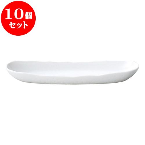 10個セット 洋陶オープン ブランシェ 白 エンボス細長鉢(小) [ 28 x 7.8 x 3.2cm ] 料亭 旅館 和食器 飲食店 業務用