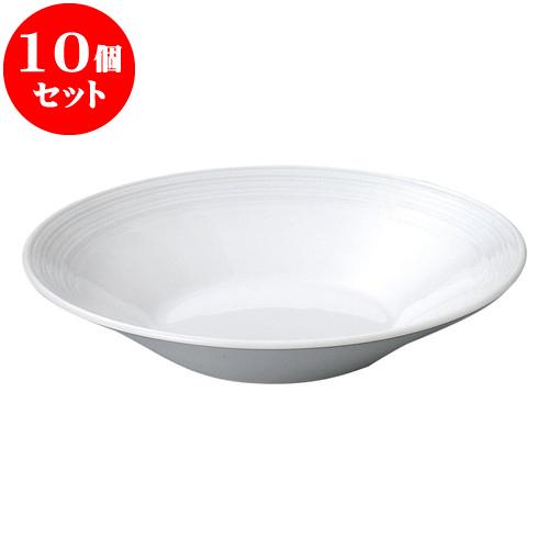 10個セット 洋陶オープン ルミネ 9 1/2吋パスタ [ 25 x 5.1cm ] 料亭 旅館 和食器 飲食店 業務用