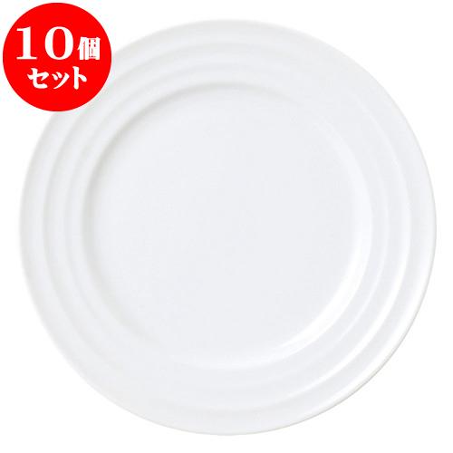 10個セット 洋陶オープン リネア ホワイト 白10吋ミート [ 26.3 x 3.1cm ] 料亭 旅館 和食器 飲食店 業務用
