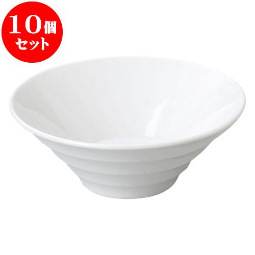 10個セット 洋陶オープン リネア ホワイト 白25ボール [ 25.5 x 9.5cm ] 料亭 旅館 和食器 飲食店 業務用