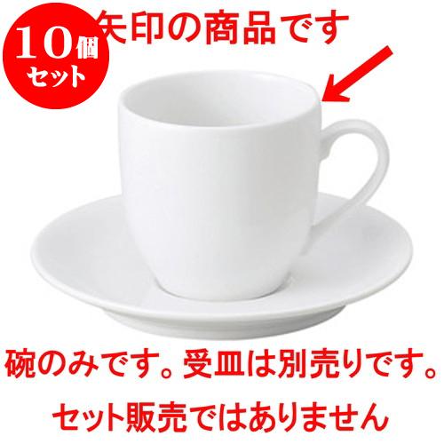 10個セット 洋陶オープン ダイヤ・セラム アメリカン碗 [ 8 x 7.8cm ・ 260cc ] 料亭 旅館 和食器 飲食店 業務用