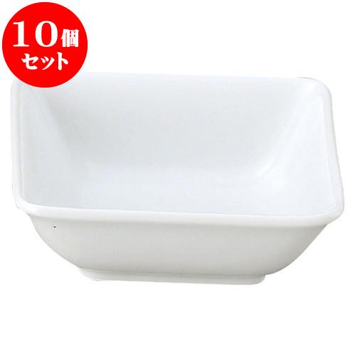 10個セット 洋陶オープン ノンスタイル 白正角鉢 [ 11.7 x 4cm ] 料亭 旅館 和食器 飲食店 業務用