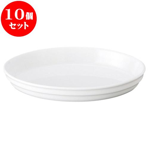 10個セット 洋陶オープン スーパーレンジ 楕円9吋グラタン [ 23.5 x 15.8 x 3.2cm ] 料亭 旅館 和食器 飲食店 業務用