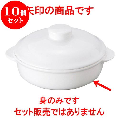 10個セット 洋陶オープン スーパーレンジ 6 1/2吋キャセロール(身のみ) [ 16.1 x 13.5 x 4.2cm ] 料亭 旅館 和食器 飲食店 業務用