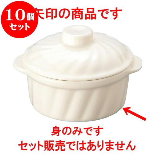 10個セット 洋陶オープン オーブンパル 5吋オニオン身 [ 13 x 11 x 5cm ] 料亭 旅館 和食器 飲食店 業務用
