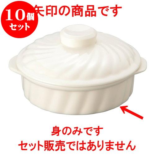 10個セット 洋陶オープン オーブンパル 6 1/2吋キャセロール身 [ 17 x 14.7 x 4.5cm ] 料亭 旅館 和食器 飲食店 業務用