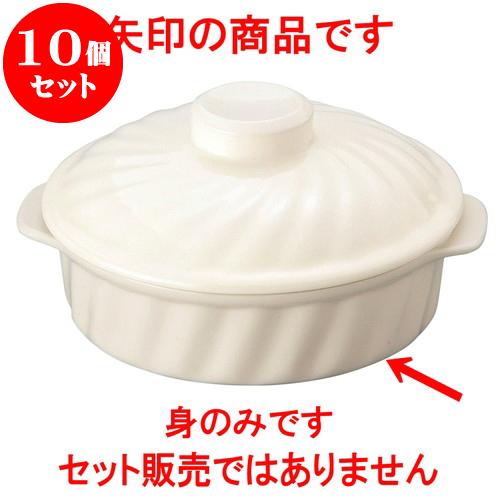 10個セット 洋陶オープン オーブンパル 7 1/2吋キャセロール身 [ 19 x 16.5 x 4.8cm ] 料亭 旅館 和食器 飲食店 業務用
