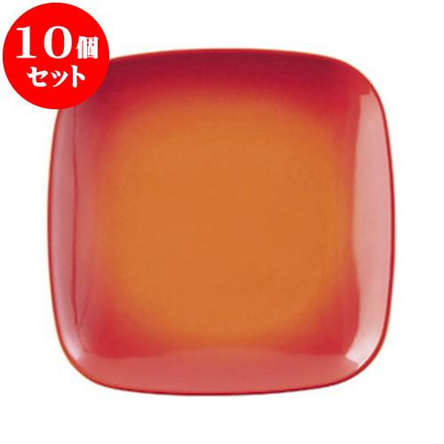 10個セット 洋陶オープン COLORE(コローレ) オレンジスクエアプレート(L) [ 25.8 x 25.8 x 3.8cm ] 料亭 旅館 和食器 飲食店 業務用