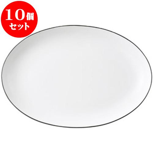 10個セット 洋陶オープン COLORE(コローレ) ホワイト41cmオーバルプラター [ 41.2 x 29 x 5.1cm ] 料亭 旅館 和食器 飲食店 業務用