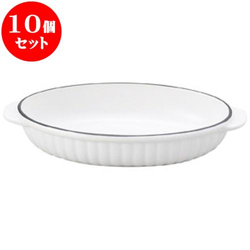 10個セット 洋陶オープン COLORE(コローレ) ホワイト舟形グラタン [ 22 x 12.7 x 4cm ] 料亭 旅館 和食器 飲食店 業務用