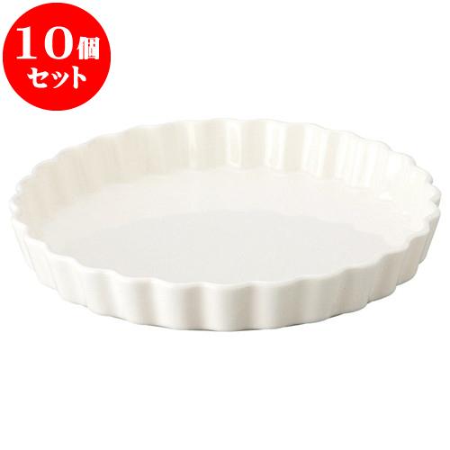 10個セット 洋陶オープン 乳白 キッシュパン(大) [ 26 x 3.5cm ] 料亭 旅館 和食器 飲食店 業務用