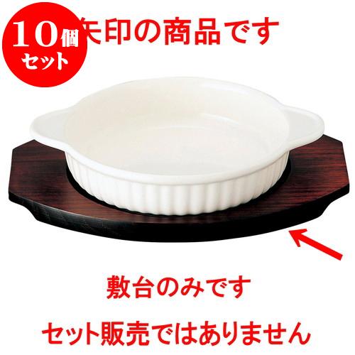 10個セット 洋陶オープン 乳白 丸グラタン敷台(大)(輸入) [ 20 x 15.5 x 1.5cm ・ 内寸 14.5cm ] 料亭 旅館 和食器 飲食店 業務用
