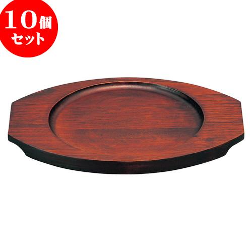 10個セット 洋陶オープン ブラックセラム 丸グラタン用 敷台(大)(輸入) [ 20 x 15.5 x 1.5cm ・ 内寸 14.5cm ] 料亭 旅館 和食器 飲食店 業務用