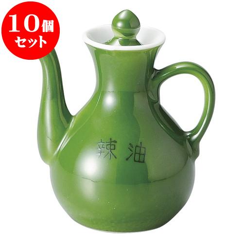 10個セット 中華オープン 敦煌 緑カスター(辣油) [ 10.8cm ・ 120cc ] 料亭 旅館 和食器 飲食店 業務用