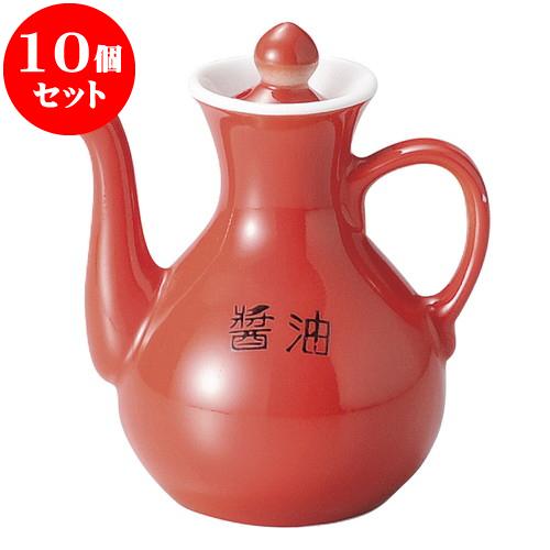 10個セット 中華オープン 敦煌 赤カスター(醤油) [ 10.8cm ・ 120cc ] 料亭 旅館 和食器 飲食店 業務用