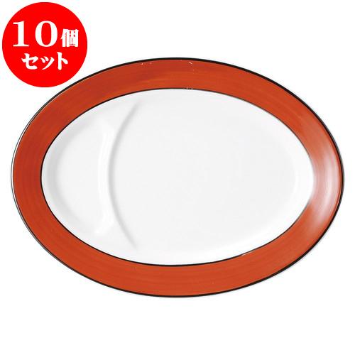 10個セット 中華オープン 敦煌 9吋仕切プラター [ 22.5 x 16.5cm ] 料亭 旅館 和食器 飲食店 業務用