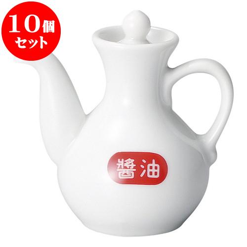 10個セット 中華オープン 白中華 醤油カスター [ 10cm ・ 100cc ] 料亭 旅館 和食器 飲食店 業務用